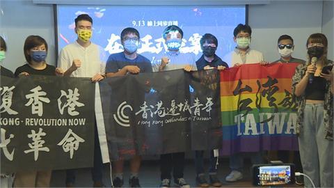 在台港人「香港邊城青年」立案 盼台灣政府給更多庇護