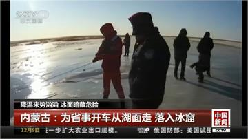 中國氣溫急遽 頻傳「履薄冰跌凍湖」意外