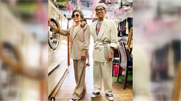 時下最夯人氣網紅!洗衣店老夫妻舊衣穿搭穿出時尚感