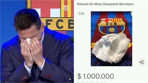 足球/梅西處處是商機!巴薩告別記者會拭淚紙巾網拍開價直逼3千萬