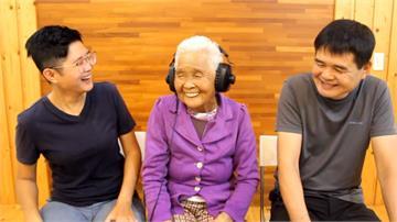 測試你有多台味?網紅快樂嬤三代一起聽「台灣的聲音」