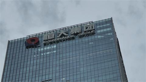 中國恆大無預警停牌 台股大跌162點收16408點