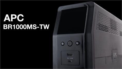 今年五月又被停電嚇死了,來一台 APC BR1000MS-TW 在線互動式 UPS 吧!
