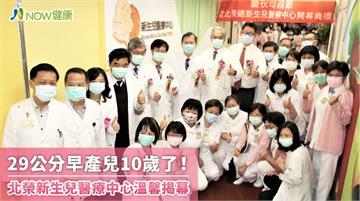 29公分早產兒10歲了! 北榮新生兒醫療中心溫馨揭幕