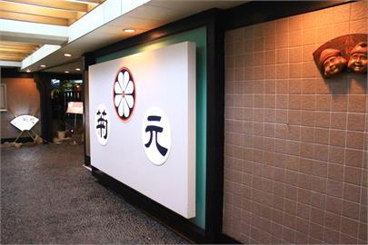 難敵疫情!43年老店「菊元日本料理」宣告歇業 老饕嘆:回憶沒了