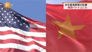 美中貿易戰影響 中資湧越南「洗產地」