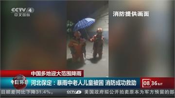 中國雨帶往北移 京津冀恐面臨汛期以來最強降雨 四川暴雨不斷