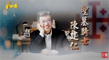 台灣演義/宗教界聖墓騎士!陳建仁成長故事|2020.09