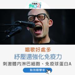 唱歌減輕壓力 還強化免疫力