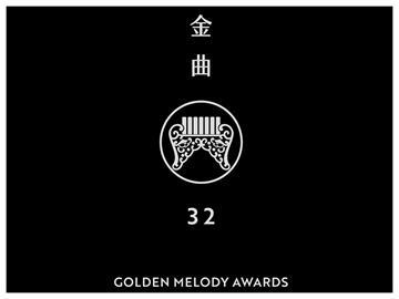 金曲32/《 第32屆金曲獎頒獎典禮》獎項入圍名單完整公布!