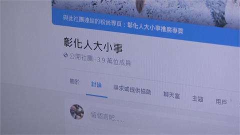 9年苦心經營 成員超過28萬... 「彰化人大小事」粉專突遭停用消失!
