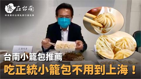 立委林俊憲帶路!台南在地老店不藏私 這3家小籠包「皮薄Q彈又多汁」