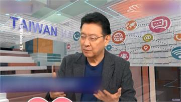 趙少康稱「蔡英文防疫運氣好」網友痛批過氣政客