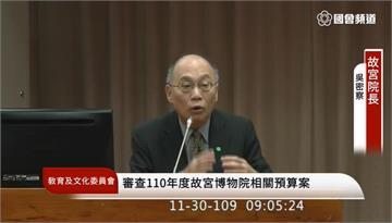 快新聞/傳故宮改名降格改隸文化部 吳密察:絕對沒有改名問題