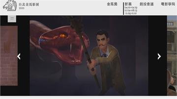 中國動畫片入圍金馬竟變國片? 製片:百分百台灣公司製作