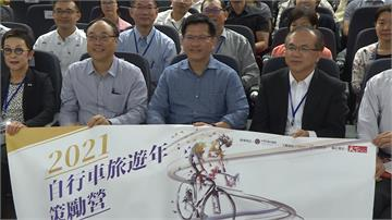 打造台灣自行車旅遊島 產官學界座談交流