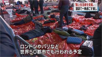 全球「上街睡一晚」活動與遊民同在 威爾史密斯響應