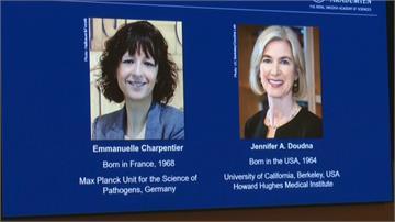 研發基因編輯方法法、美學者共得諾貝爾化學獎
