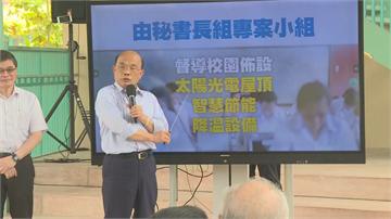 快新聞/蘇貞昌:未來全國10萬間教室將裝設冷氣!