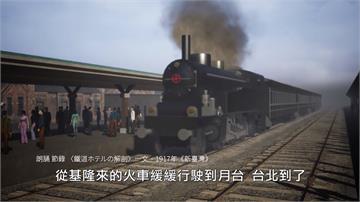 重現全台首座電梯!回顧台灣鐵道旅館輝煌歷史