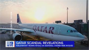 找棄嬰生母! 卡達強迫10班機女乘客做內檢