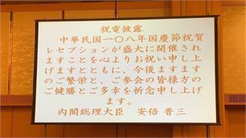安倍晉三賀電是真的!外交部:來自地方事務所