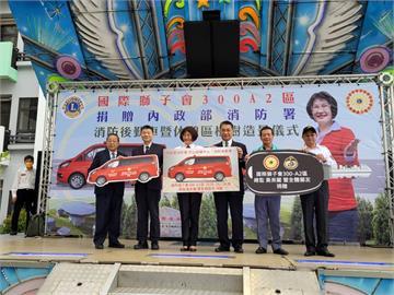 感佩消防奮勇搏命 獅子會宣布捐「消防後勤車及搬運車」