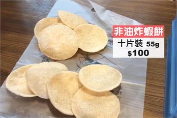 台南買蝦餅百元僅8片 遊客PO網:空氣好貴