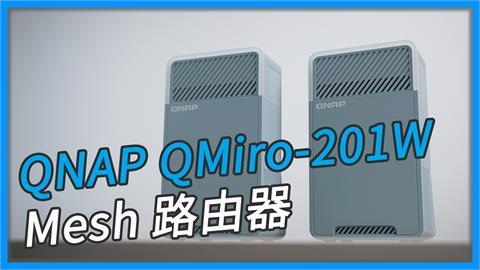 3C/「開箱」QNAP QMiro-201W Mesh Wi-Fi 路由器 - 訊號死角剋星 為遠端工作而生