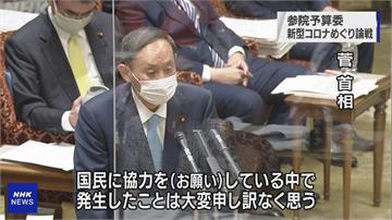 執政黨幹部違規聚餐 日首相再度道歉