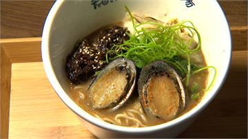 殘酷限量!貢寮鮑魚拉麵 三峽隱藏版美食