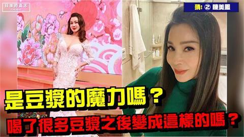 豆漿的魔力?看照片猜4位台灣女明星年紀 陳美鳳實齡讓日本人驚呆