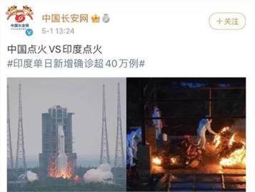 快新聞/印讚台才是真朋友 中國官媒貼地獄梗圖嘲諷印度疫情