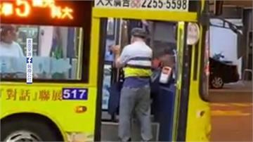 不滿車門夾到手提包 乘客與司機爆衝突