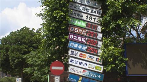「加油要快」下週油價估連十漲升0.3元!95汽油每公升突破30元大關