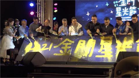 台灣史上首次離島燈會金門星光節今登場 兩大燈區展到五月底