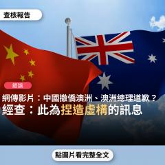 事實查核/【錯誤】網傳「8月30日,中國下令退出澳洲!今天10萬人撤離澳大利亚!中國大使留下一句話,莫里森崩潰道歉,轟動世界」?