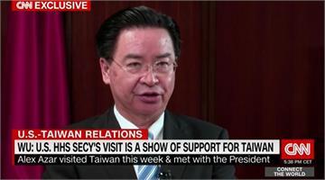 快新聞/台灣是否變成第二個香港? 吳釗燮登上CNN專訪回應