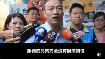 韓國瑜曾批陳菊落跑 過去言論遭網友挖出「打臉」