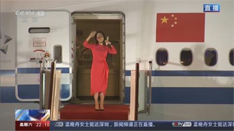 與美達成緩起訴協議 孟晚舟獲釋 包機返抵深圳