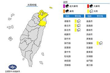 快新聞/東北風影響 北北基宜大雨特報「入夜防局部大雨」