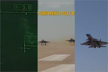 快新聞/解放軍東部戰區po「模擬對島打擊」影片 中國網友狂洗:就是台灣島!