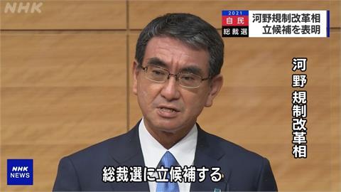 日本首相爭霸戰 河野太郎宣布加入戰局