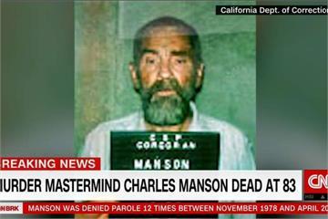美國著名殺人魔「曼森」  83歲病逝醫院