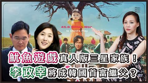 《魷魚遊戲》在韓國「三星家族」真實上演 李政宰女友曾陷其中靠離婚解套