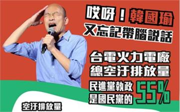 快新聞/回韓「用肺發電」說  民進黨不分區洪申翰:不要被韓國瑜跟國民黨這些騙子給騙了