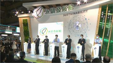 台灣創新技術博覽會 循環農業接軌國際