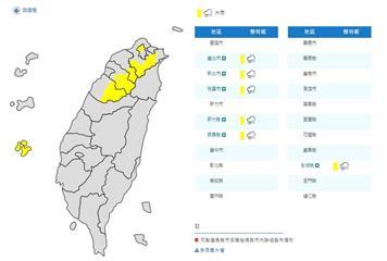 快新聞/「閃電」颱風外圍環流影響 雙北等6縣市齊發大雨特報