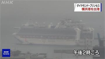 快新聞/鑽石公主號重演? 日本港口檢疫又發現武肺確診者「共10名」