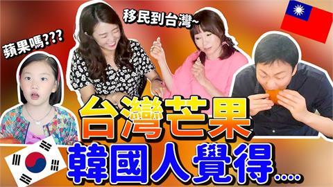 一顆要價180也值得!台灣芒果太美味 韓國媽一吃驚嘆:想移民到台灣